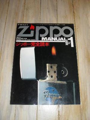 zippo manual numero 1 japan