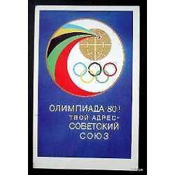 moscu comunista juegos olimpicos  tarjeta tamaño postal